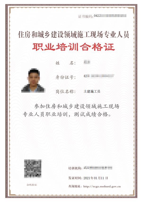 住建部 住房和城乡建设领域施工现场专业人员职业培训合格证(简称七大员) 机械员证证书样本