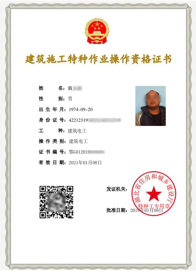 住建部 建筑施工特种作业操作资格证书(简称建设厅特种作业) 高处作业吊篮安装拆卸工证证书样本