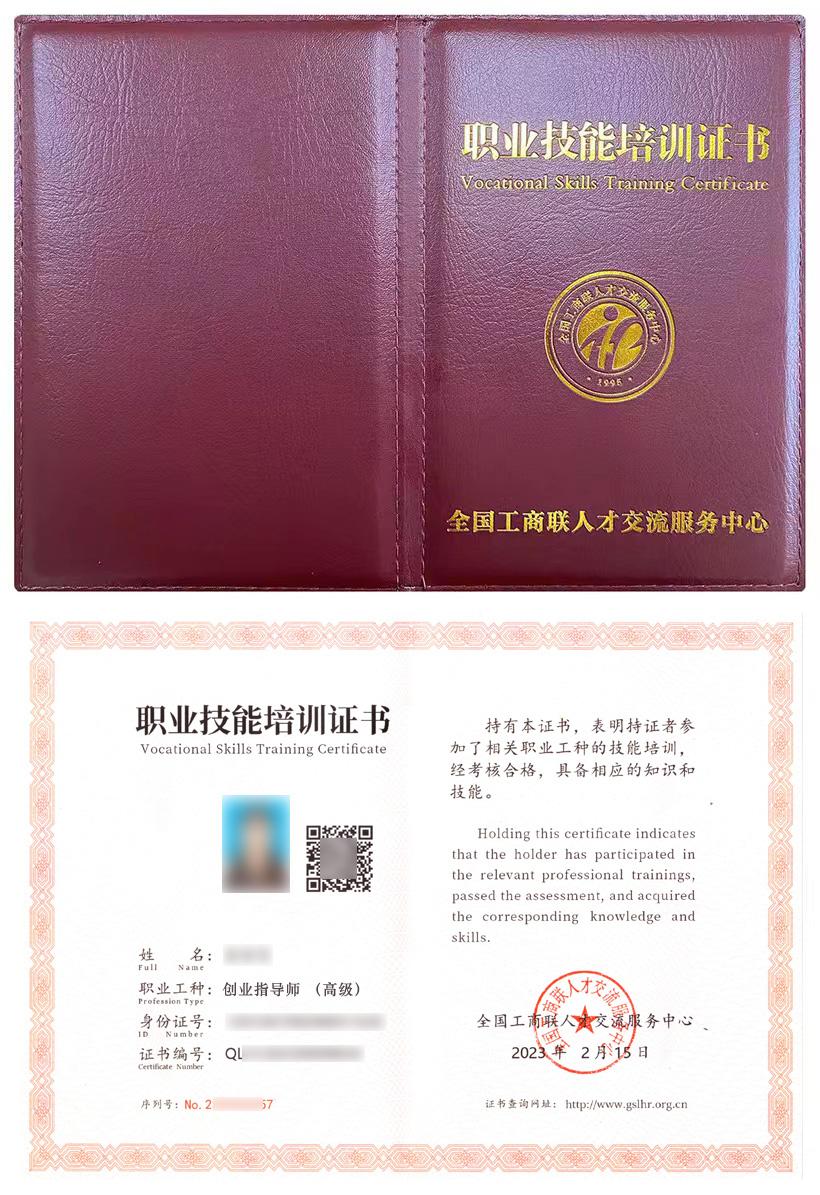 全国工商联人才交流服务中心 职业技能证书 创业指导师证证书样本