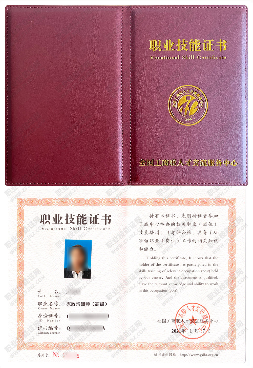 全国工商联人才交流服务中心 职业技能证书 家政培训师证证书样本