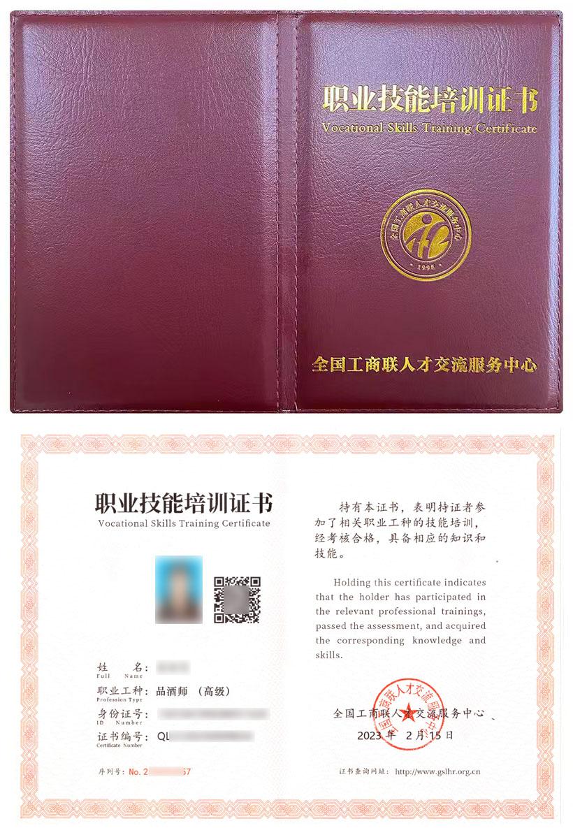 全国工商联人才交流服务中心 职业技能证书 品酒师证证书样本