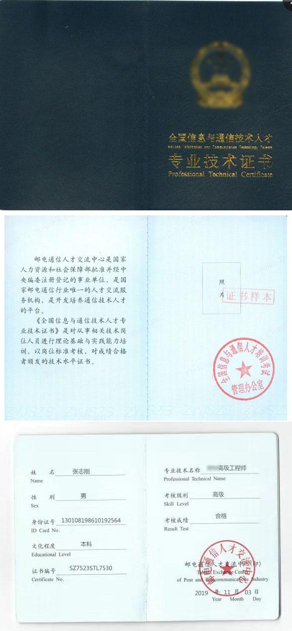 邮电通信人才交流中心 全国信息与通信技术人才专业技术证书 全过程工程咨询师证证书样本