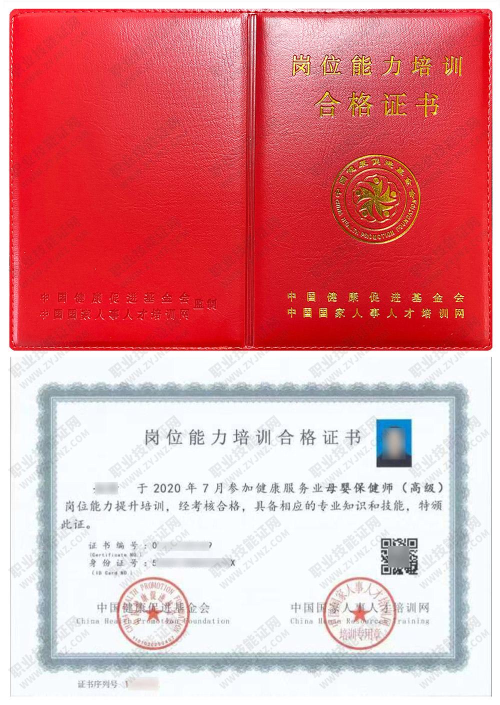 中国国家人事人才培训网 岗位能力培训合格证书 母婴保健师证证书样本