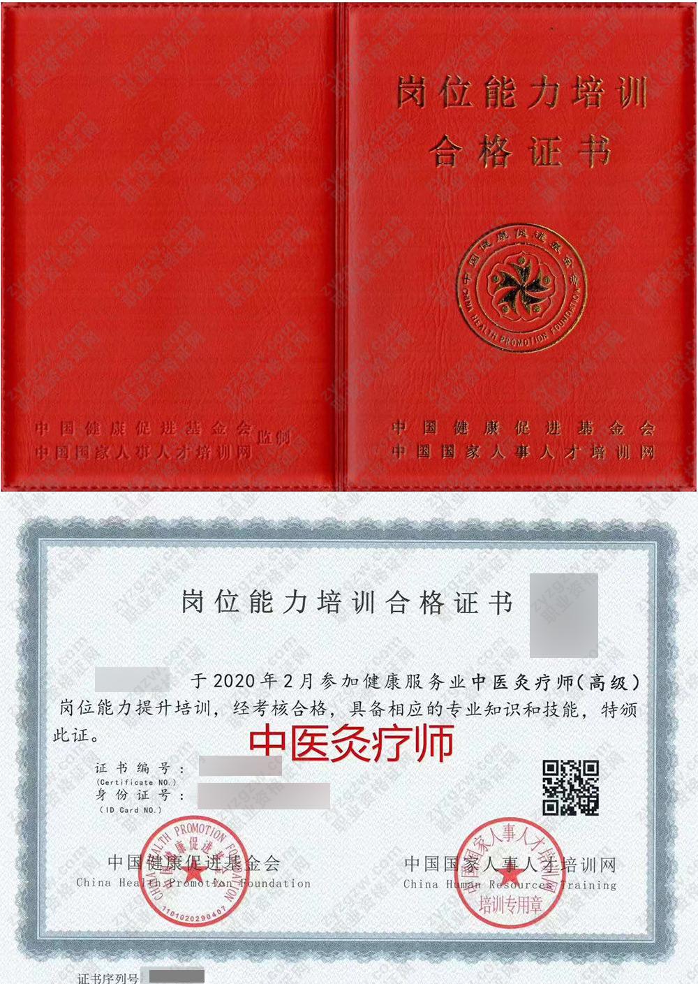 中国国家人事人才培训网 岗位能力培训合格证书 中医灸疗师证证书样本