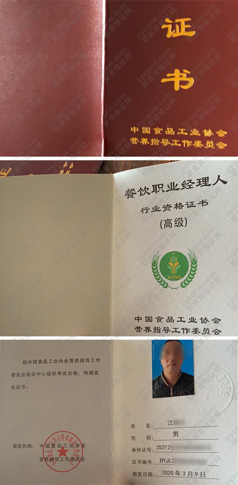 中国食品工业协会 行业资格证书 餐饮服务经理人证证书样本