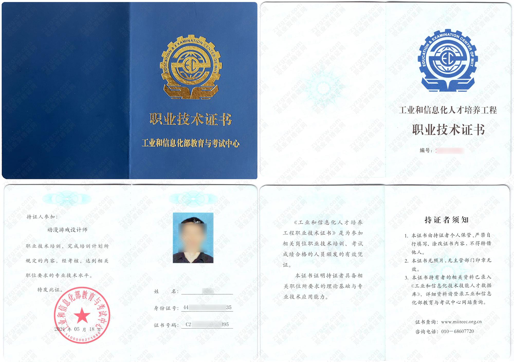 工信部 职业技术证书 动漫游戏设计师证证书样本