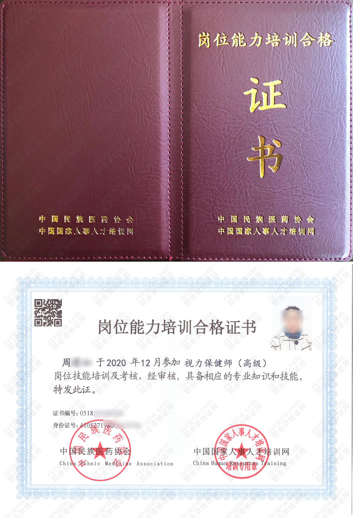 中国国家人事人才培训网 岗位能力培训合格证书 视力保健师证证书样本