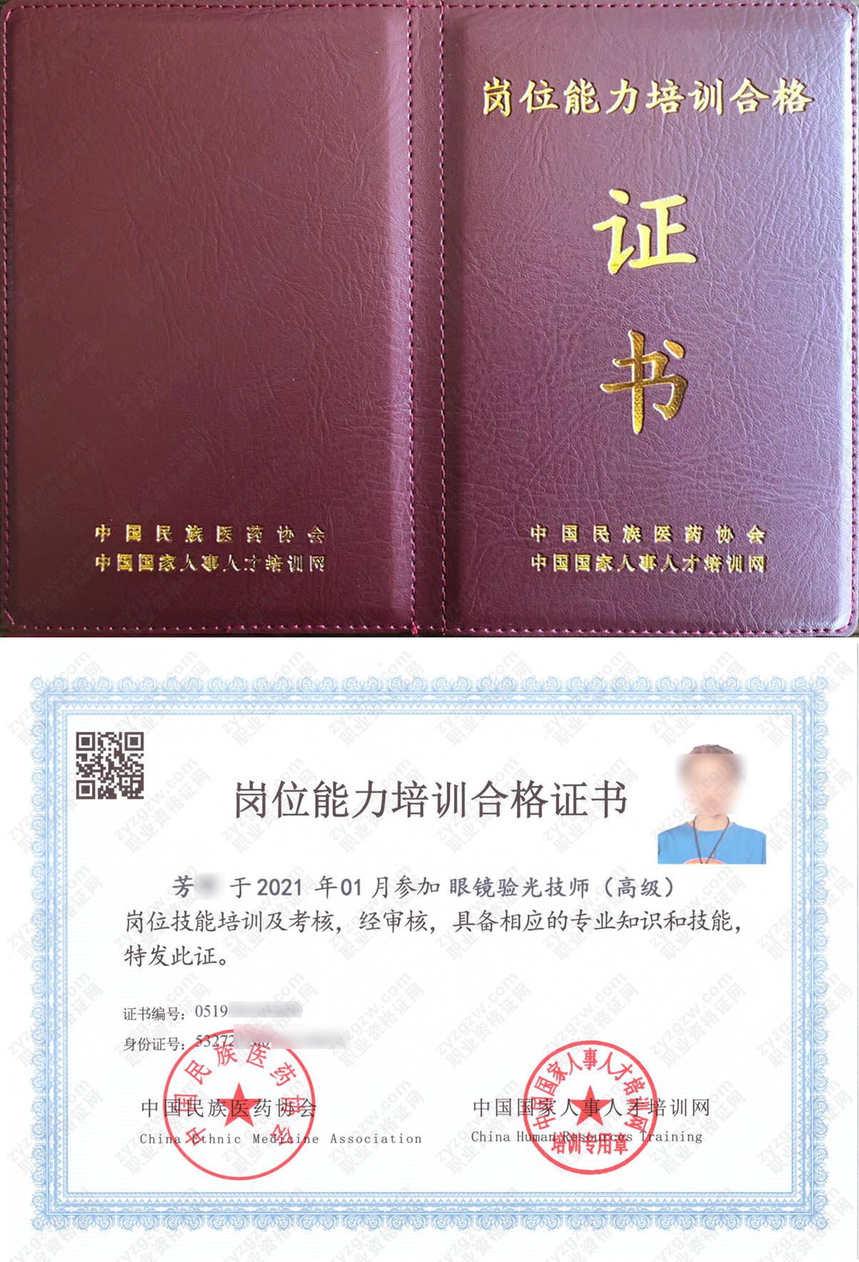 中国国家人事人才培训网 岗位能力培训合格证书 眼镜验光技师证证书样本