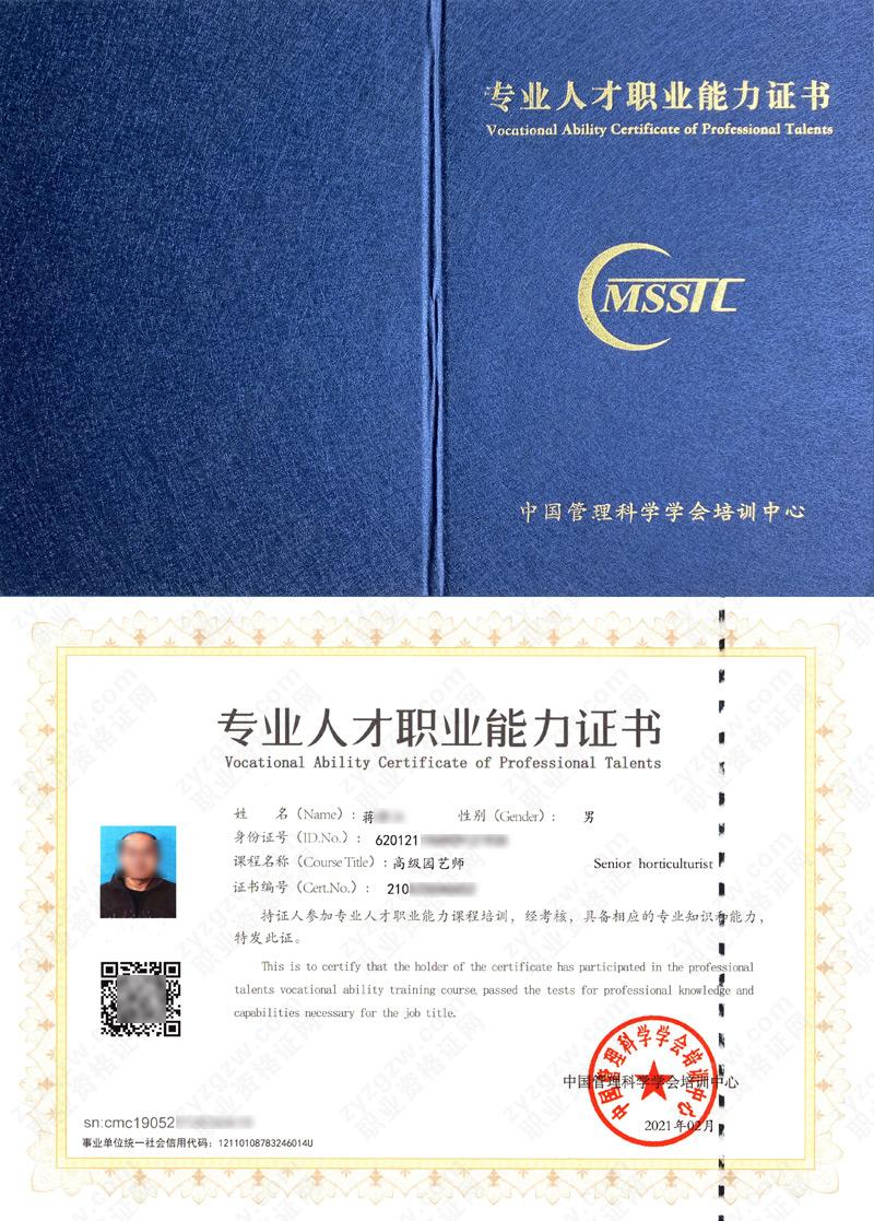 中国管理科学学会培训中心 专业人才职业能力培训证书 园艺师证证书样本