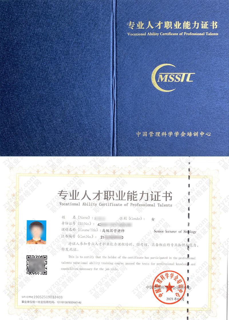 中国管理科学学会培训中心 专业人才职业能力培训证书 国学讲师证证书样本