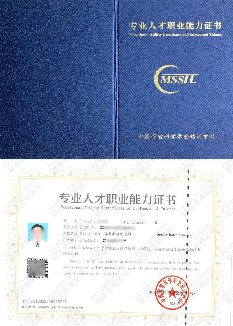 中国管理科学学会培训中心 专业人才职业能力培训证书 酒店管理师证证书样本