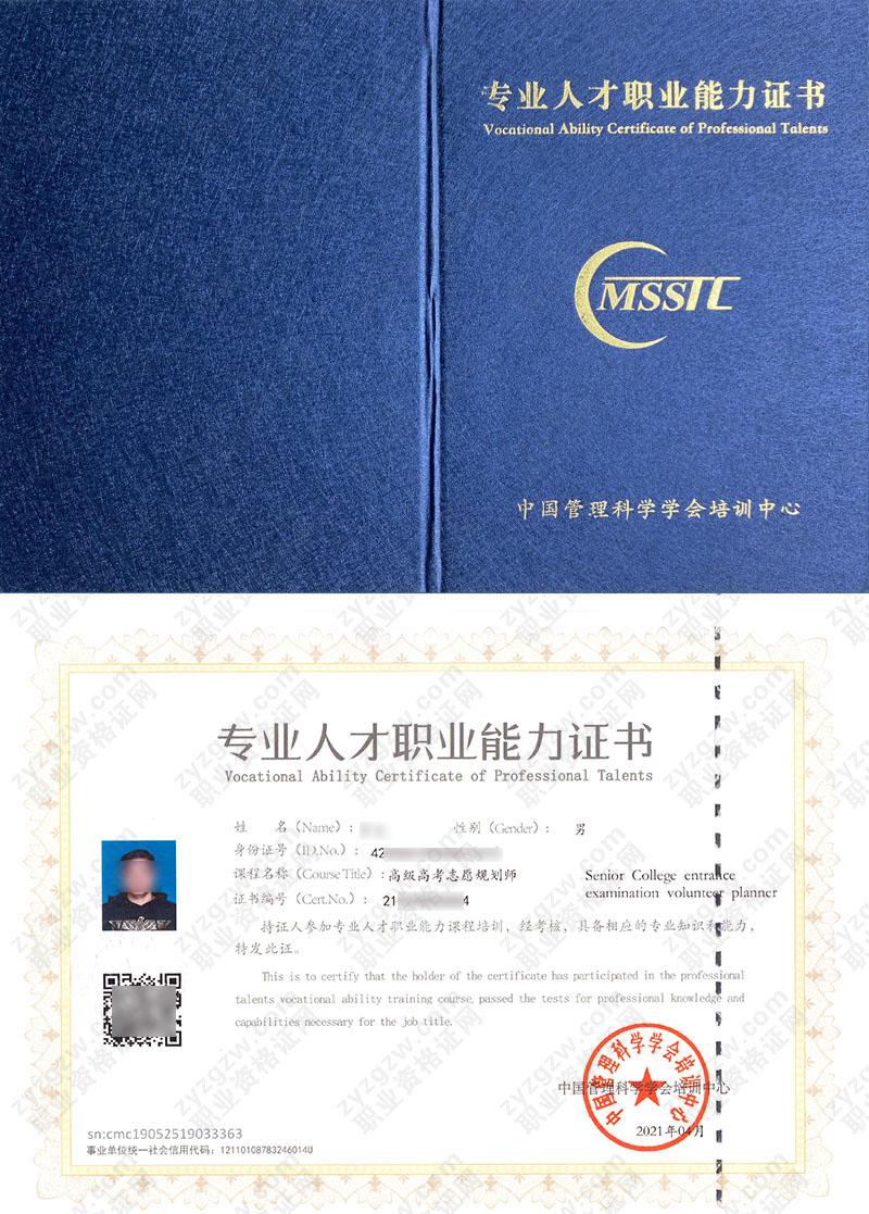 中国管理科学学会培训中心 专业人才职业能力培训证书 高考志愿规划师证证书样本