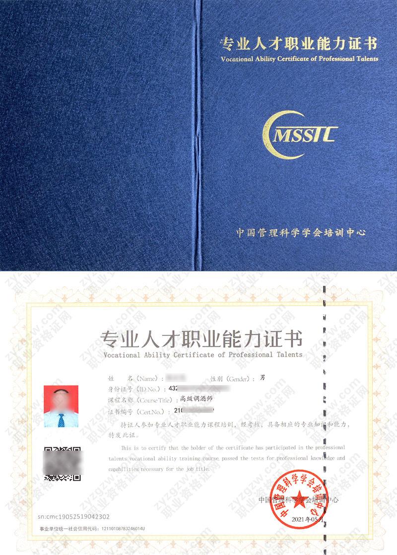 中国管理科学学会培训中心 专业人才职业能力培训证书 调酒师证证书样本