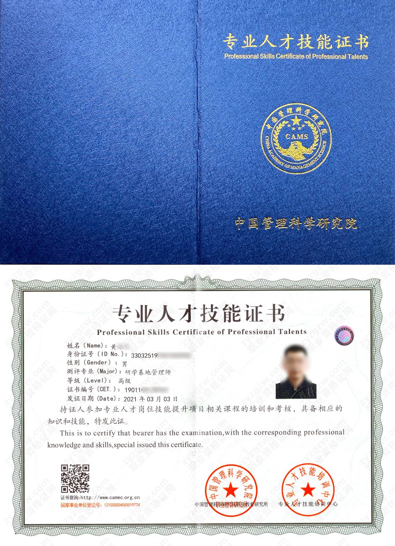 中国管理科学研究院职业教育研究所 专业人才技能证书 研学基地管理师证证书样本