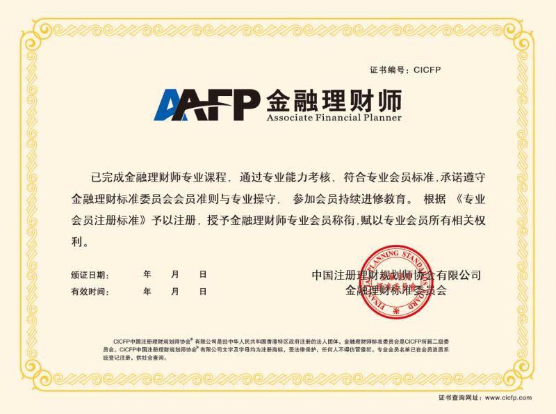 中国注册理财规划师协会 美国职业教育学会资格认证 AFP 金融理财师证证书样本